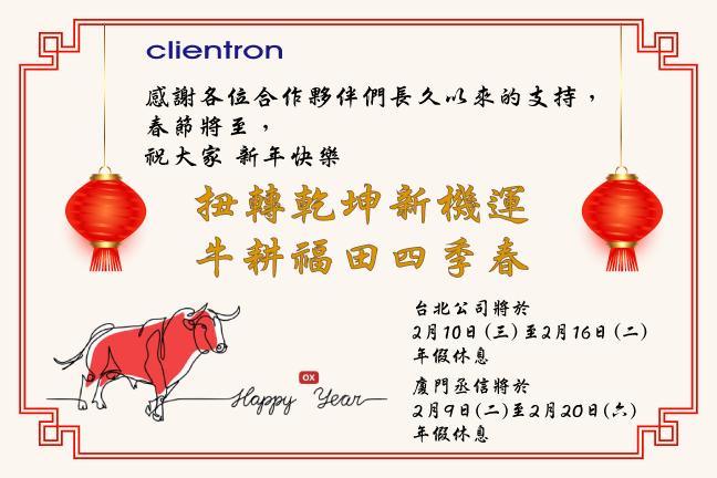 Clientron thin client, POS terminal, Automobile Electronics