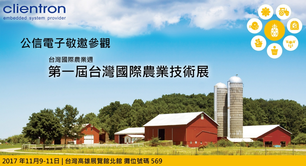 Visit Clientron at Taiwan International Agriculture Technology Expo 2017