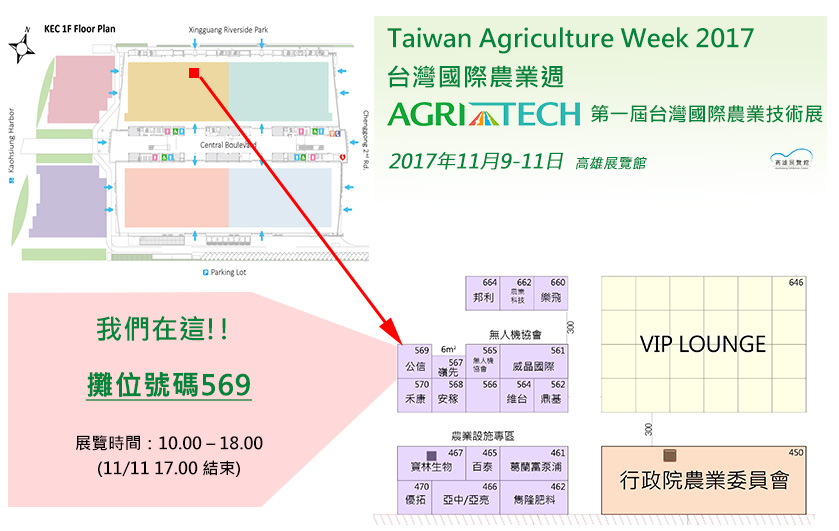 Hall Map of Taiwan International Agriculture Technology Expo 2017