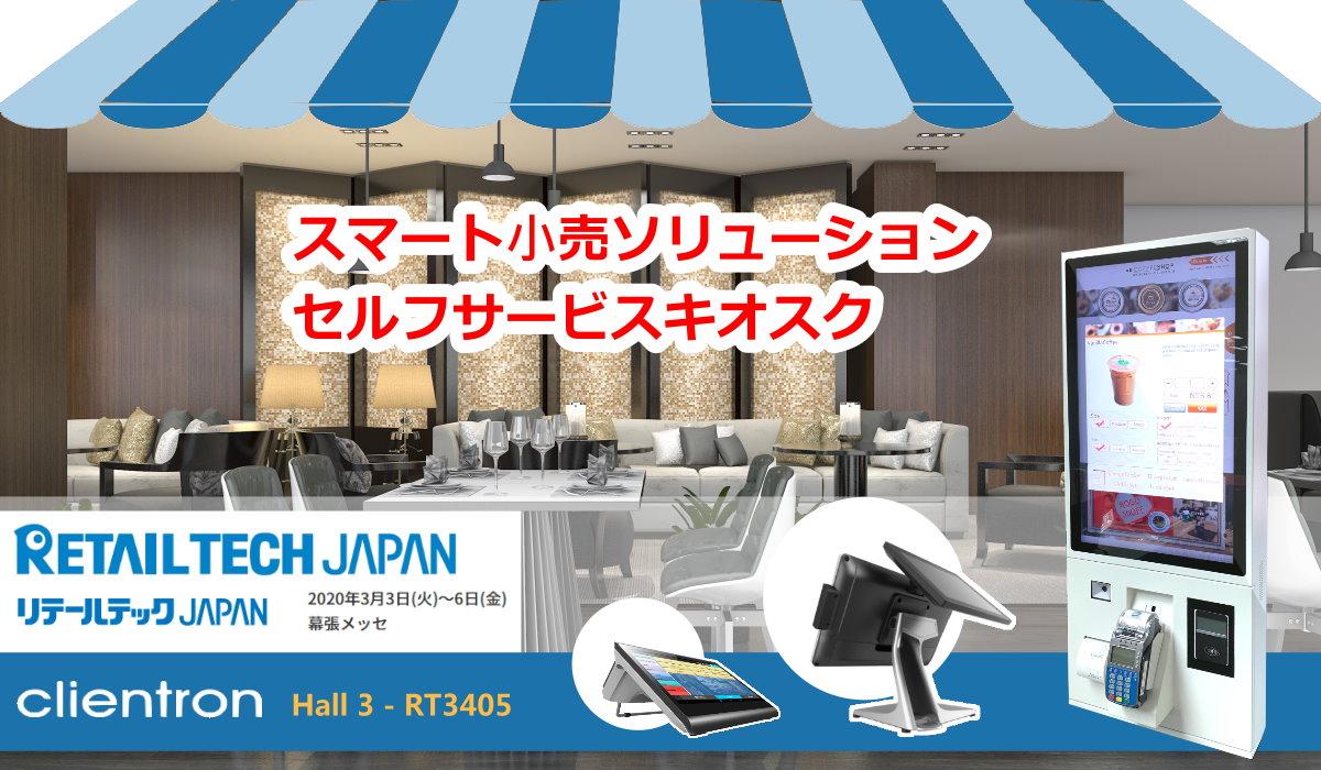 公信電子參加RetailTech Japan 2020