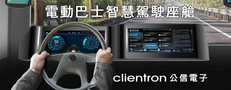 電動巴士智慧駕駛艙
